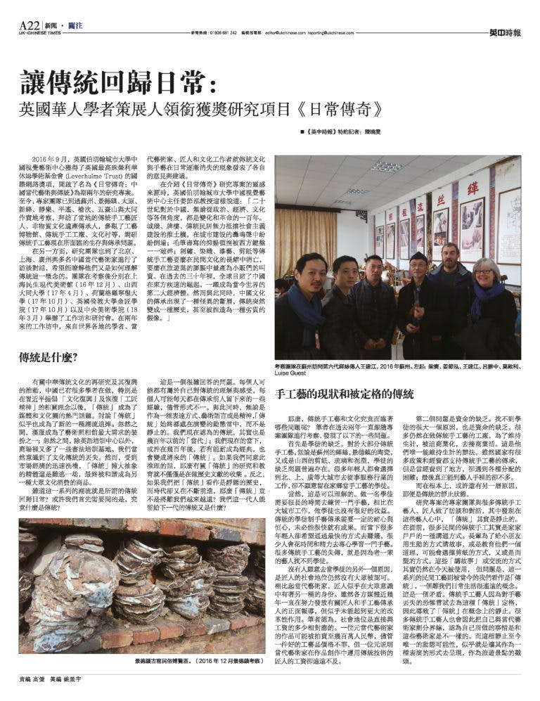 UK-Chinese Times Reports On Everyday Legend 1
