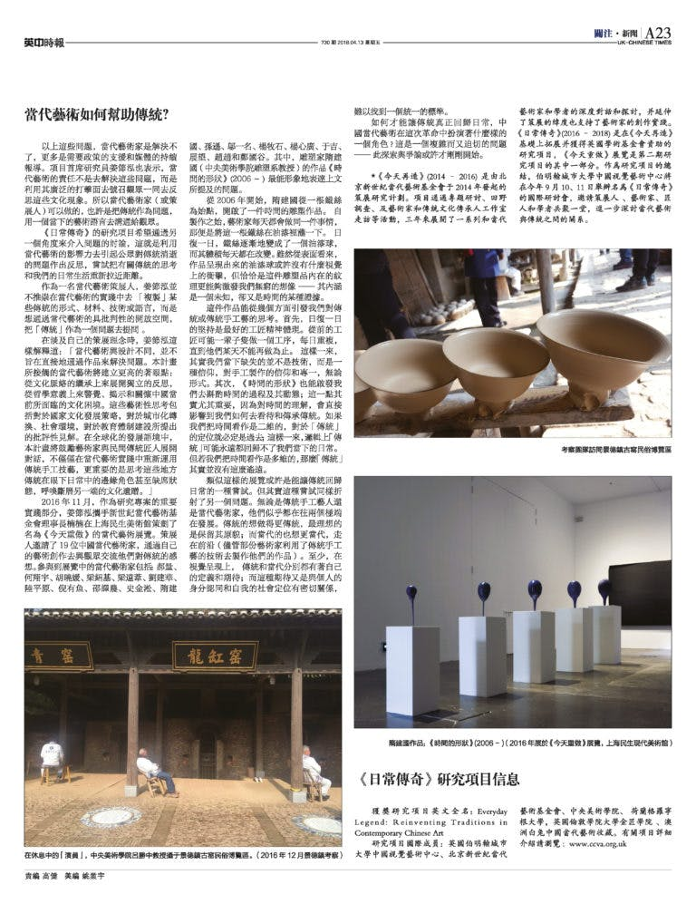 UK-Chinese Times Reports On Everyday Legend 2