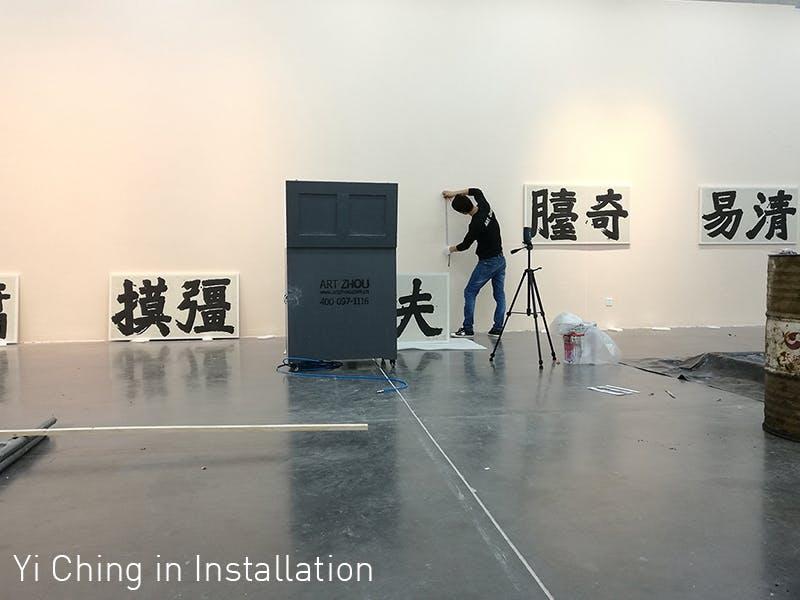 Yi Ching Installation by Wu Yiming