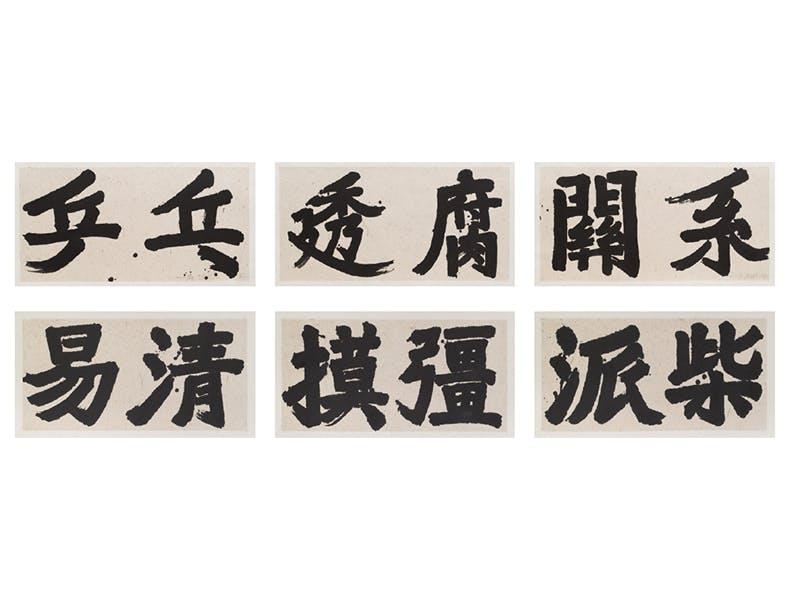 Yi Ching 2 bu Wu Yiming
